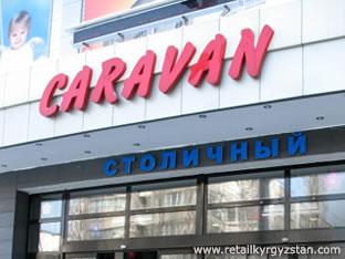 Вывеска – объемные буквы с подсветкой, название торгового объекта – ТЦ «Caravan»
